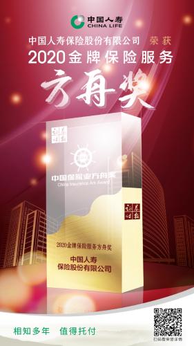 2020金牌long8国际平台服务方舟奖.png