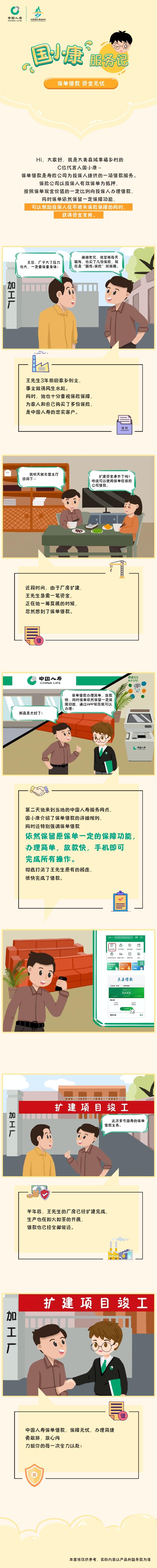 """20200918中国人寿""""大美县域 幸福乡村""""工程:需有所应 保单借款助您资金&保障双无忧.jpg"""
