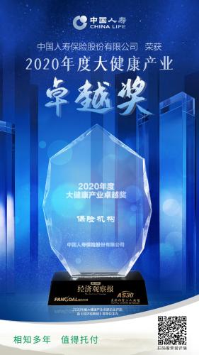 """宣传图片:中国人寿荣获""""2020年度大健康产业卓越奖"""".png"""